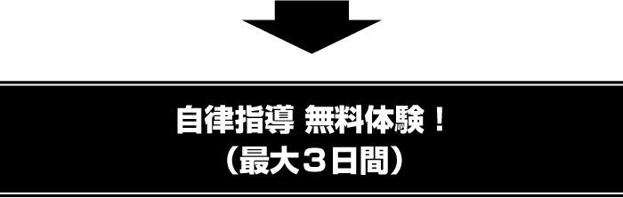 自律指導 無料体験!(最大3日間)