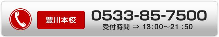 豊川本校電話