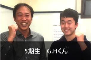 5期生G.H君