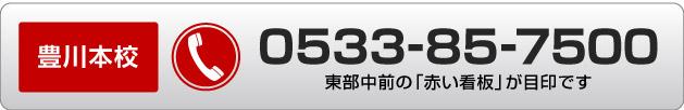 豊川本校への電話