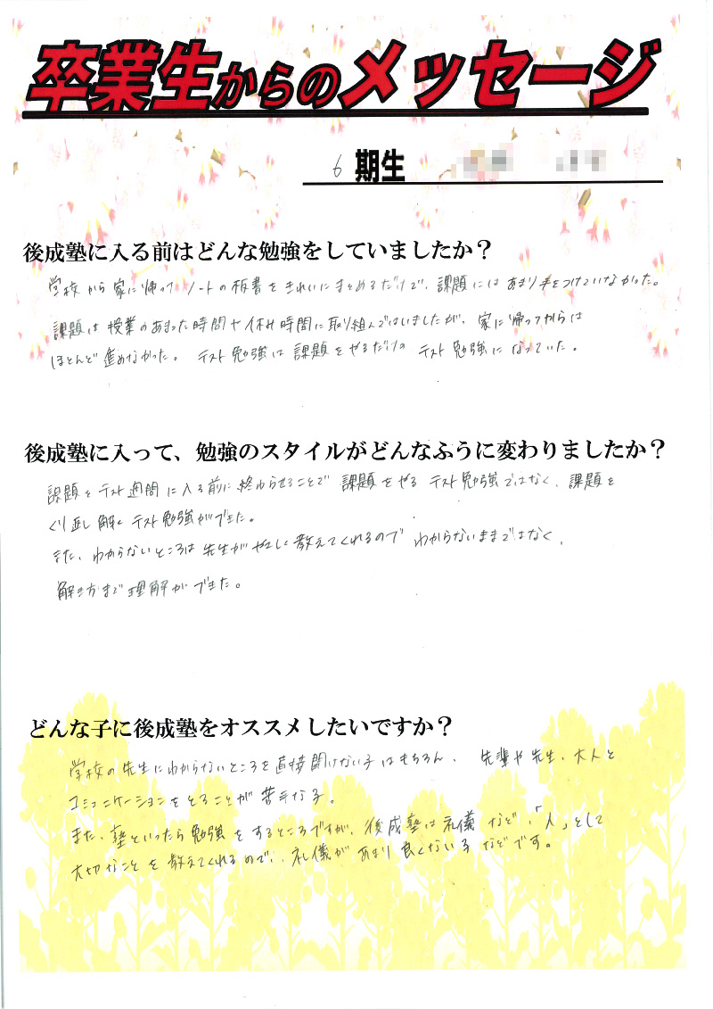 6期生古瀬さん