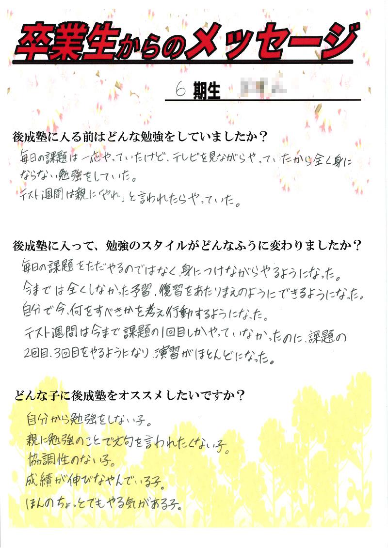 6期生:矢澤さん