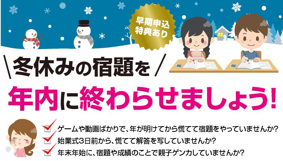 冬休みの宿題を年内に終わらせましょう!